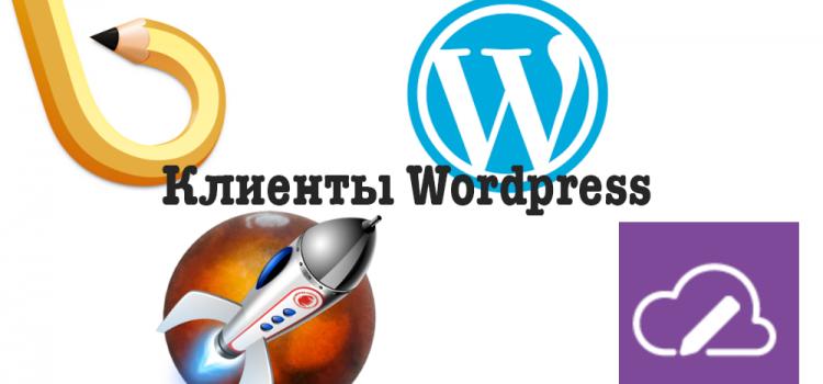4 работающих клиента для работы с WordPress
