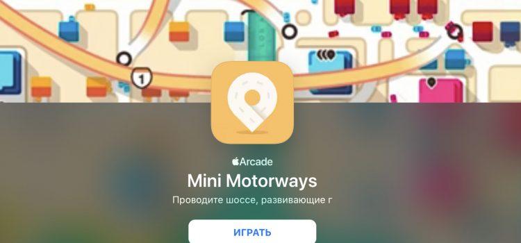 Apple Arcade: пробую игры. Mini Motorways