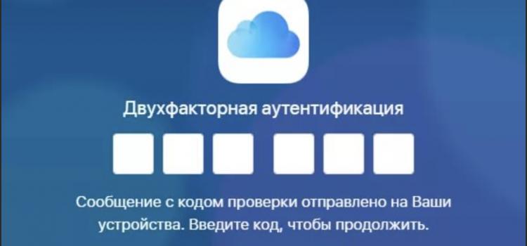 Догоняем прогресс – двухфакторная аутентификация на AppleTV 4K